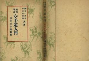 PDF-Mabuni-Karate-Do-Nyumon-1938-300x208