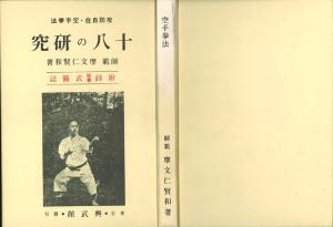 PDF-Mabuni-Karate-Kenpo-1934-300x205